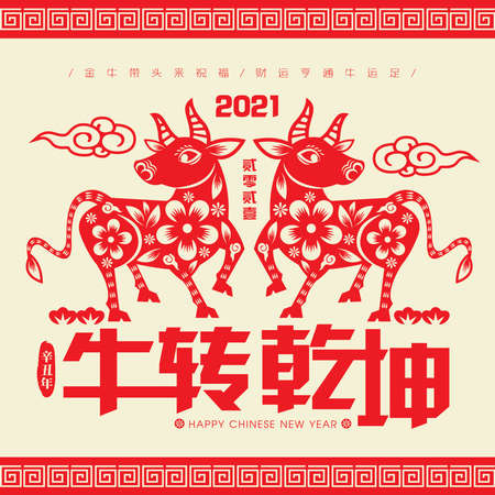 2021 Chinese New Year Paper Cutting Year of the Ox Vector Illustration (Chinese Translation: Auspicious Year of the ox)