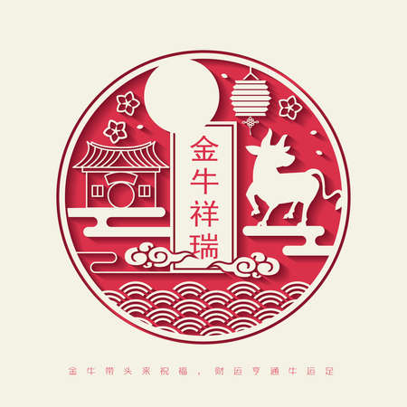 2021 Chinese New Year Paper Cutting greeting card template (Chinese Translation: Auspicious Year of the Ox)