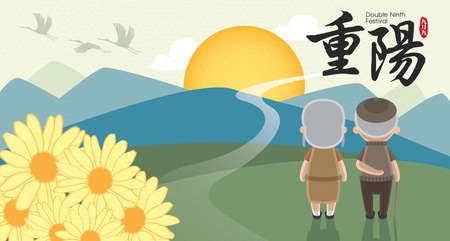 Double Ninth Festival / Chung Yeung festival Banner Illustration.  (Translation: Double Ninth Festival.) 免版税图像 - 157587341