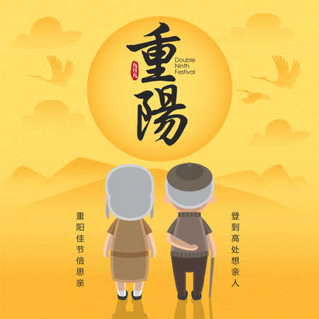 Double ninth festival / Chung Yeung festival greeting Illustration with family reunion photo.  (Translation: Double Ninth Festival.) 免版税图像 - 157587342