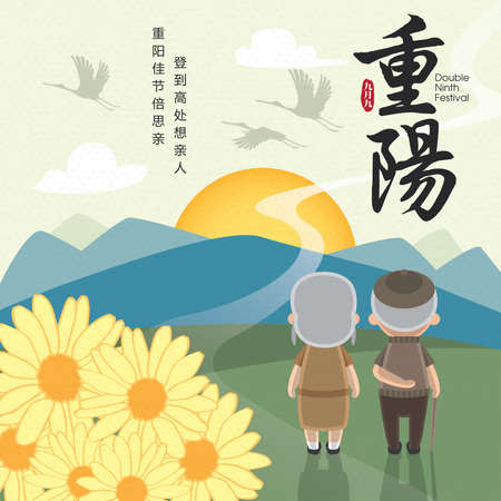Double Ninth Festival / Chung Yeung festival Greeting Illustration. (Translation: accompanied by reminiscences of home elderly during double ninth festival.) 矢量图像