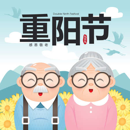 Double ninth festival / Chung Yeung festival greeting Illustration with grandparents and outskirts background.  (Translation: Double Ninth Festival.)  イラスト・ベクター素材