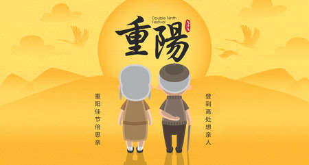 Double Ninth Festival / Chung Yeung festival Banner Illustration. (Translation: accompanied by reminiscences of home elderly during double ninth festival.)