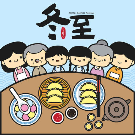 Dong Zhi or winter solstice festival. Family reunion enjoy TangYuan (sweet dumplings) serve with soup & JiaoZi (Pan-Fried Dumplings). (Translation: Winter Solstice Festival)