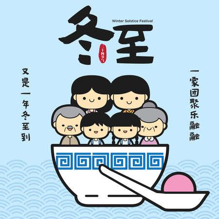 Dong Zhi or winter solstice festival. Cute family as TangYuan (sweet dumplings) in flat icon illustration. (Translation: Winter Solstice Festival)