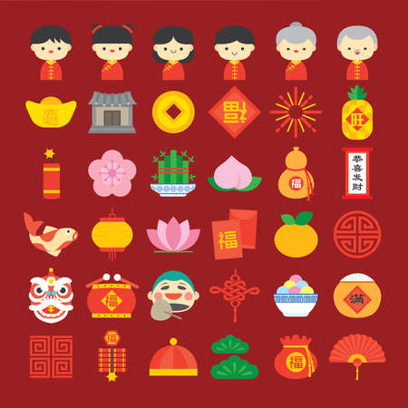 Chinese New Year colourful flat modern icon elements. (Translation: Happy chinese new year)