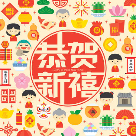 Chinese New Year background illustration with colourful flat modern chinese icon elements. (Chinese Translation: Happy Chinese New Year, Wish You Wealth & Prosperity)