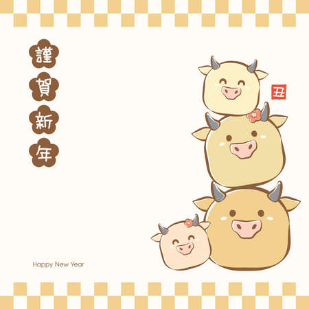 2021 Year of ox japanese new year's greeting card with happy cute cow or ox family together. (Translation: Happy New Year).
