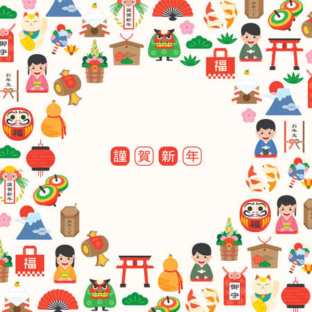 Japanese new year's card with japanese culture, traditional item, food and landmarks. Japan culture icon set. (Translation: Happy New Year, Fortune, Amulets, Monetary Gift)