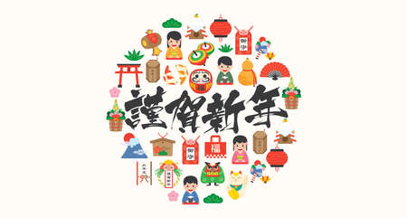 Japanese new year banner illustration with japanese culture, traditional item, food and landmarks in round shape. (Translation: Happy New Year, Fortune, Amulets, Monetary Gift)