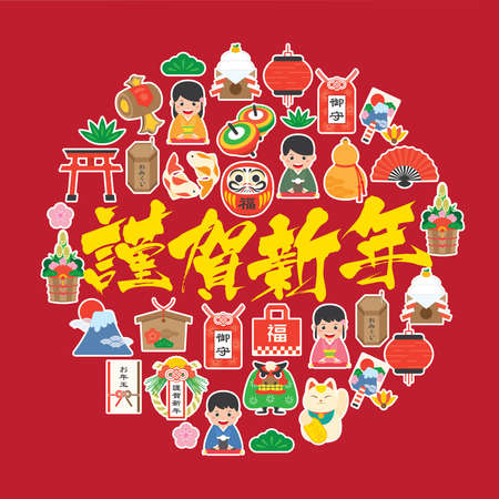 Japanese new year greeting card with japanese culture, traditional item, food and landmarks in round shape. (Translation: Happy New Year, Fortune, Amulets, Monetary Gift) Ilustração