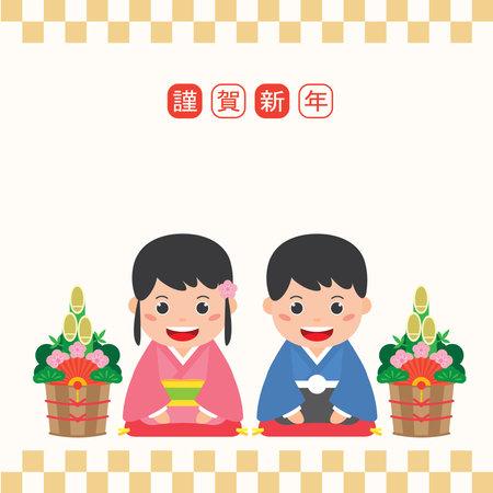 Japanese New Year's card with two cute kimono kids and kadomatsu. (Translation: Happy New Year). Ilustração