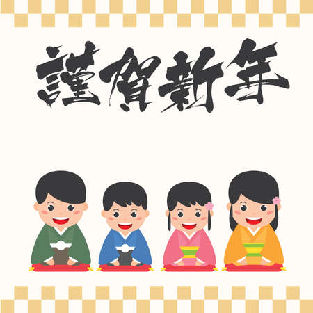 Japanese New Year's greeting card with cute kimono family reunion. (Translation: Happy New Year).