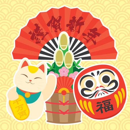 Japanese New Year's greeting card with kadomatsu, daruma and maneki neko. (Translation: Happy New Year). Ilustração
