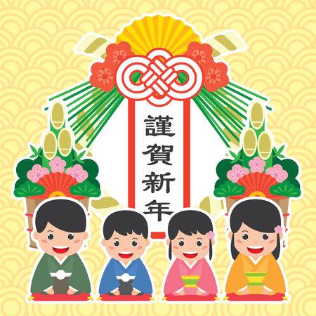 Japanese New Year's greeting card with cute kimono family and shimekazari. (Translation: Happy New Year).