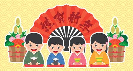 Japanese New Year's banner illustration with cute kimono family and kadomatsu. (Translation: Happy New Year). Ilustração