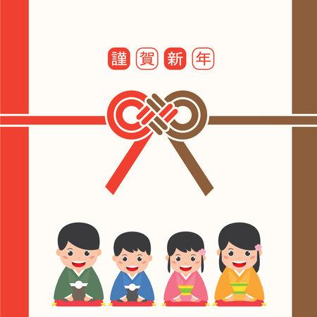 Japanese New Year's greeting card with cute kimono family on otoshidama concept. (Translation: Happy New Year).