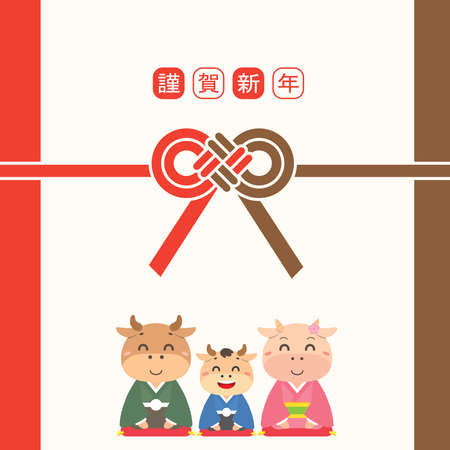 Japanese New Year's greeting card with cute cow or ox family on otoshidama concept. (Translation: Happy New Year). Ilustração