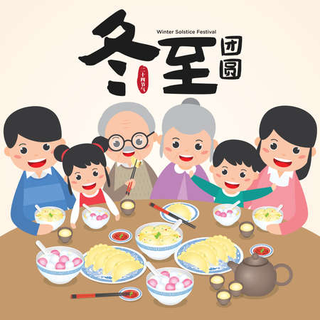 Winter solstice festival also as known as Dong Zhi Festival in China. Family reunion enjoy the festival food. (Translation: Winter Solstice Festival)