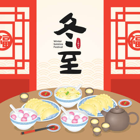Dong Zhi or winter solstice festival. TangYuan (sweet dumplings) serve with soup and JiaoZi (chinese Pan Fried Dumplings). Festival food vector illustration (Translation: Winter Solstice Festival)