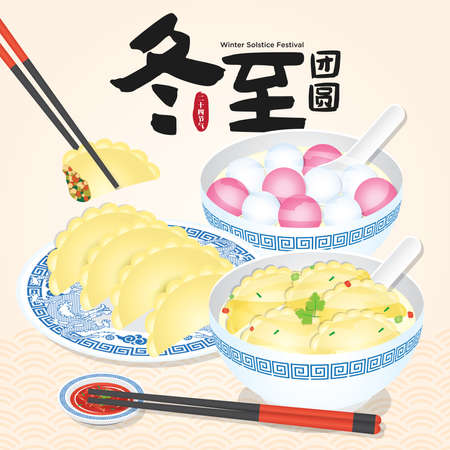 Winter solstice festival also as known as Dong Zhi Festival in China. TangYuan (sweet dumplings) serve with soup and JiaoZi (chinese Pan Fried Dumplings). (Translation: Winter Solstice Festival)
