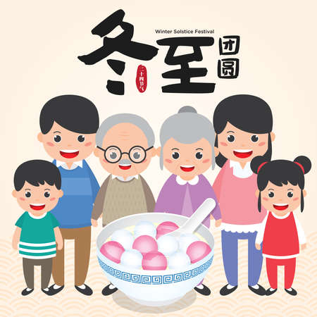 Winter solstice festival also as known as Dong Zhi Festival in China. Family reunion and TangYuan (sweet dumplings) serve with soup. (Translation: Winter Solstice Festival) Ilustração