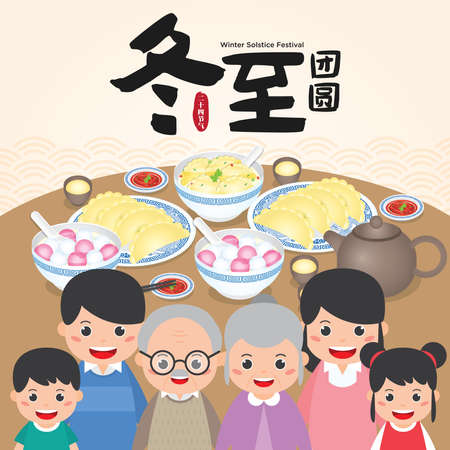 Winter solstice festival also as known as Dong Zhi Festival in China. With Family reunion enjoy the festival food. (Translation: Winter Solstice Festival)