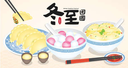 Dong Zhi or winter solstice festival. TangYuan (sweet dumplings) serve with soup and JiaoZi (chinese Pan Fried Dumplings). Festival food banner illustration (Translation: Winter Solstice Festival) Ilustração