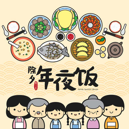 Chinese New Year Family Reunion Dinner Vector Illustration with happy family enjoy the traditional festival dishes. (Translation: Chinese New Year Eve, Reunion Dinner)