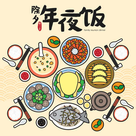 Chinese New Year Eve Reunion Dinner Vector Illustration with traditional delicious dishes. (Translation: Chinese New Year Eve, Reunion Dinner)
