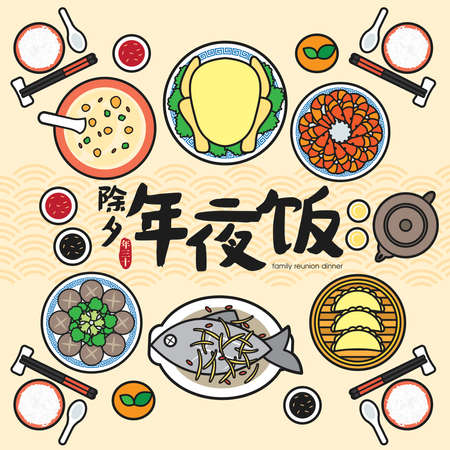 Chinese New Year Reunion Dinner Vector Illustration with traditional festival dishes. (Translation: Chinese New Year Eve, Reunion Dinner) Ilustração