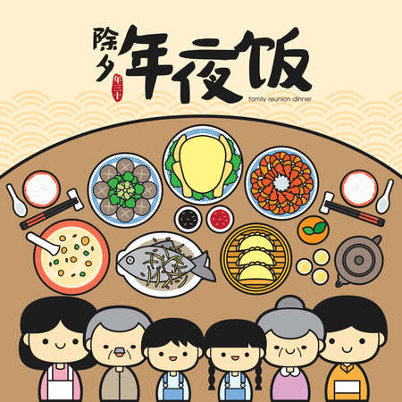 Chinese New Year Family Reunion Dinner Vector Illustration with cute family and traditional festival dishes. (Translation: Chinese New Year Eve, Reunion Dinner)