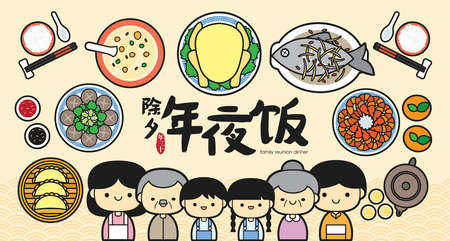 Chinese New Year Family Reunion Dinner banner Illustration with cute family and traditional festival dishes. (Translation: Chinese New Year Eve, Reunion Dinner) Ilustração