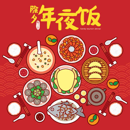 Chinese New Year Eve Family Reunion Dinner Vector Illustration with delicious dishes. (Translation: Chinese New Year Eve, Reunion Dinner)