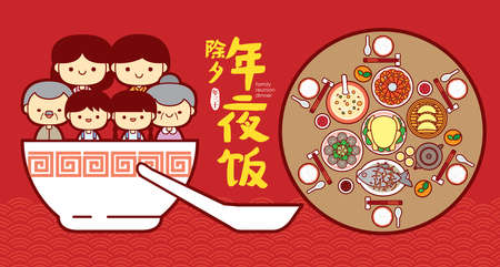 Chinese New Year Eve Family Reunion Dinner banner Illustration with happy family enjoy and round table delicious dishes. (Translation: Chinese New Year Eve, Reunion Dinner)