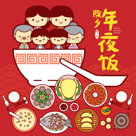 Chinese New Year Eve Family Reunion Dinner Vector Illustration with cute family member and delicious dishes. (Translation: Chinese New Year Eve, Reunion Dinner) Ilustração