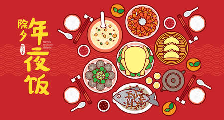 Chinese New Year Reunion Dinner Banner Illustration with traditional festival dishes. (Translation: Chinese New Year Eve, Reunion Dinner)