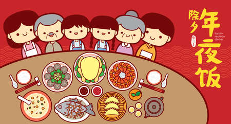 Chinese New Year Eve Family Reunion Dinner banner Illustration with happy family enjoy the delicious dishes. (Translation: Chinese New Year Eve, Reunion Dinner)