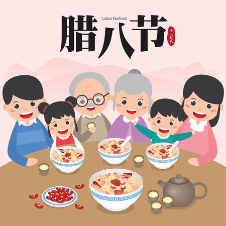 Happy Family enjoys laba Rice Porridge, also as known as Eight Treasure Congee. (Translation: Laba Festival)