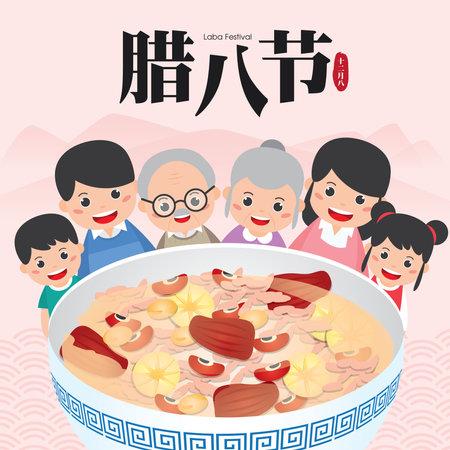 Happy Family with a bowl of laba Rice Porridge or Eight Treasure Congee. (Translation: Laba Festival)