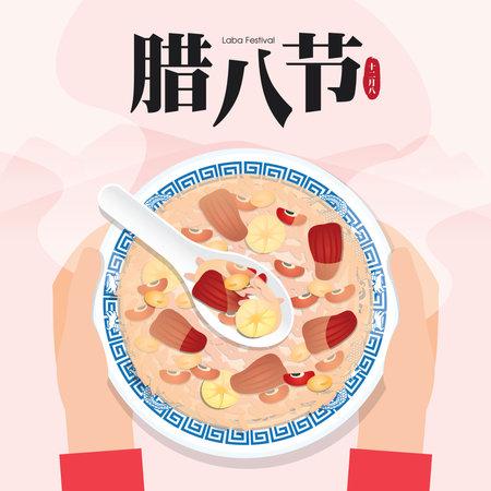 People hold a bowl of laba Rice Porridge. Also as known as Eight Treasure Congee. (Translation: Laba Festival) Ilustração