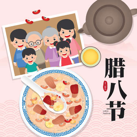 Family group photo with the laba Rice Porridge. Also as known as Eight Treasure Congee. (Translation: Laba Festival)