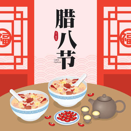 Traditional festival food, the laba Rice Porridge. Also as known as Eight Treasure Congee. (Translation: Laba Festival)