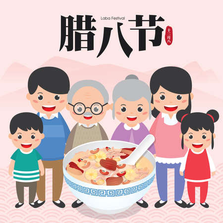 Happy Family reunion with festival food. A bowl of laba Rice Porridge. Also as known as Eight Treasure Congee. (Translation: Laba Festival)