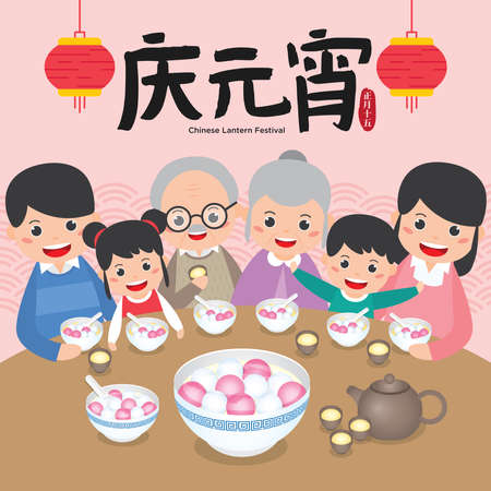 Chinese Lantern Festival, Yuan Xiao Jie, Chinese Traditional Festival vector illustration. With happy family enjoy the Tang Yuan. (Translation: Chinese lantern festival)