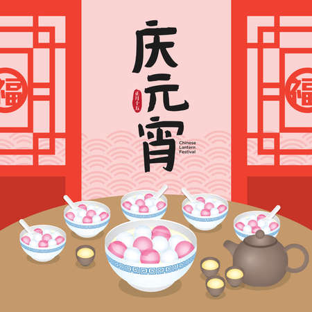Chinese Lantern Festival, Yuan Xiao Jie, Chinese Traditional Festival vector illustration. (Translation: Chinese lantern festival)