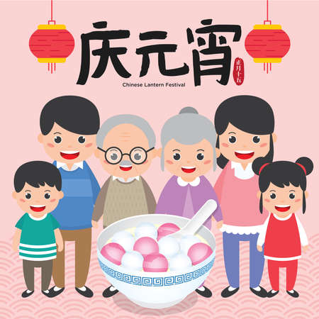 Chinese Lantern Festival, Yuan Xiao Jie, Chinese Traditional Festival vector illustration. With happy family and a bowl of Tang Yuan. (Translation: Chinese lantern festival) Ilustração