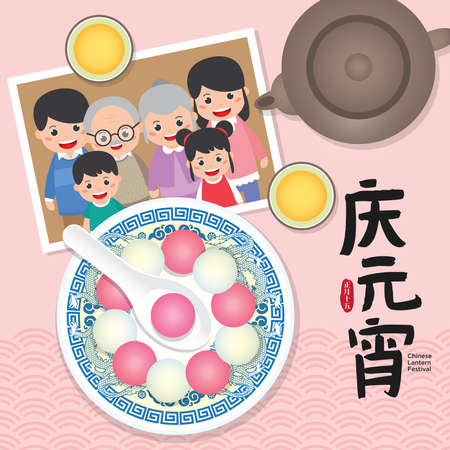 Chinese Lantern Festival, Yuan Xiao Jie, Chinese Traditional Festival vector illustration. With happy family reunion group photo. (Translation: Chinese lantern festival)