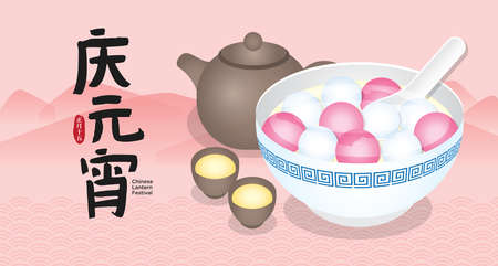 Chinese Lantern Festival, Yuan Xiao Jie, Chinese Traditional Festival banner illustration. With festival food Tang Yuan. (Translation: Chinese lantern festival)