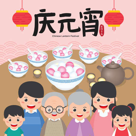 Chinese Lantern Festival, Yuan Xiao Jie, Chinese Traditional Festival vector illustration. With happy family enjoy the festival food. (Translation: Chinese lantern festival) Ilustração